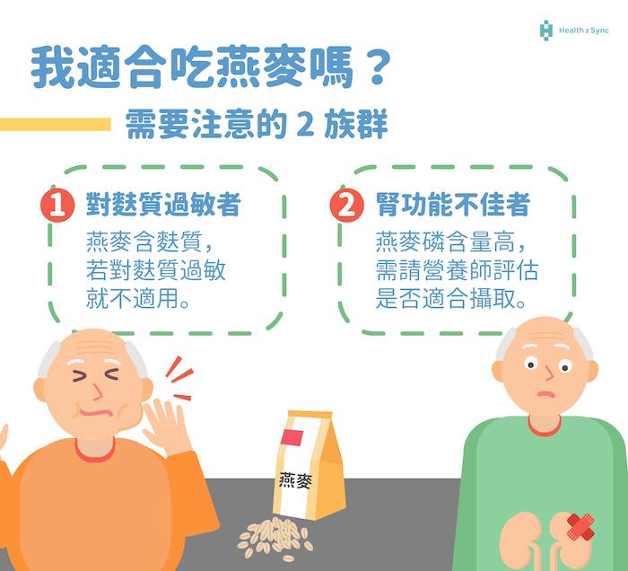 糖尿病可以吃燕麥嗎?需要注意的兩族群