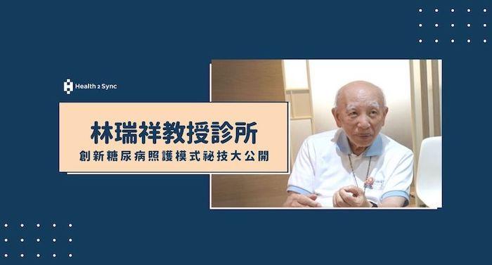 林瑞祥教授診所x智抗糖採訪
