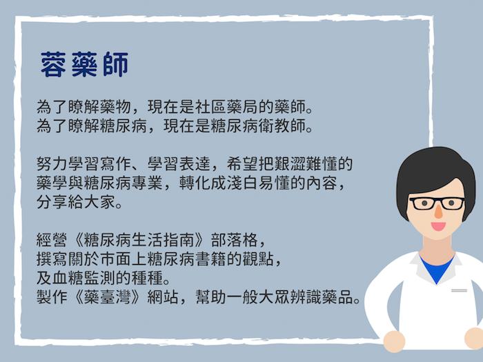 蓉藥師,《糖尿病生活指南》的經營者,撰寫糖尿病相關書籍的觀點,製作《藥台灣》網站,幫助大眾辨識藥品