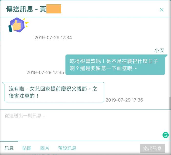 糖尿病病患管理_動態_關懷病患