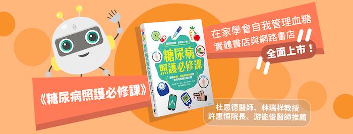 智抗糖對糖尿病友出的糖尿病衛教書籍。