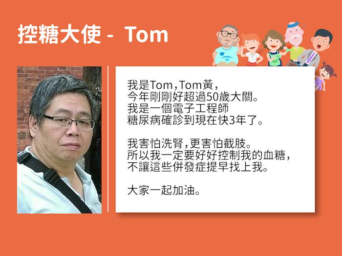 智抗糖控糖大使Tom的自我介紹