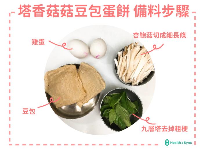 糖尿病食譜塔香菇菇豆皮蛋餅的備料步驟。