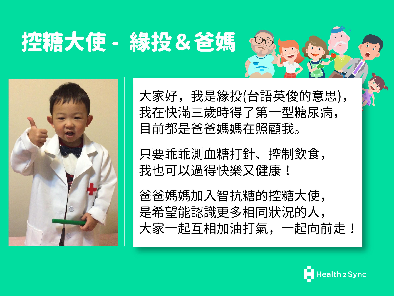 控糖大使緣投&爸媽:緣投在快滿三歲時被確診為第一型糖尿病。有爸媽陪伴在身邊,乖乖測血糖打胰島素並控制飲食,一型寶寶也可以過得快樂又健康!
