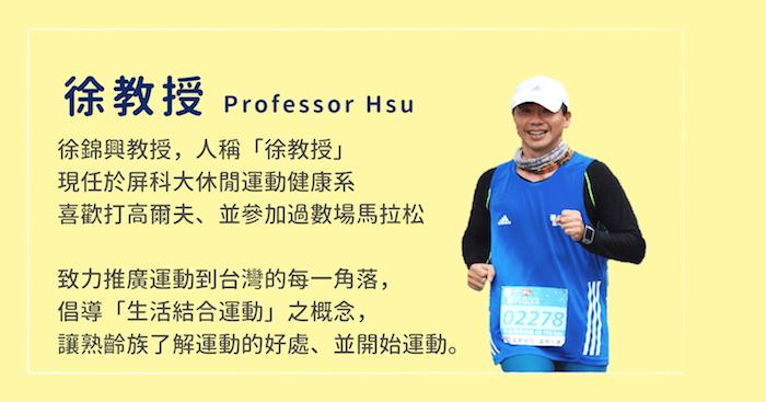 徐教授,致力於推廣運動的重要,倡導「生活結合運動」的概念,讓熟齡族了解運動的好處並開始運動。