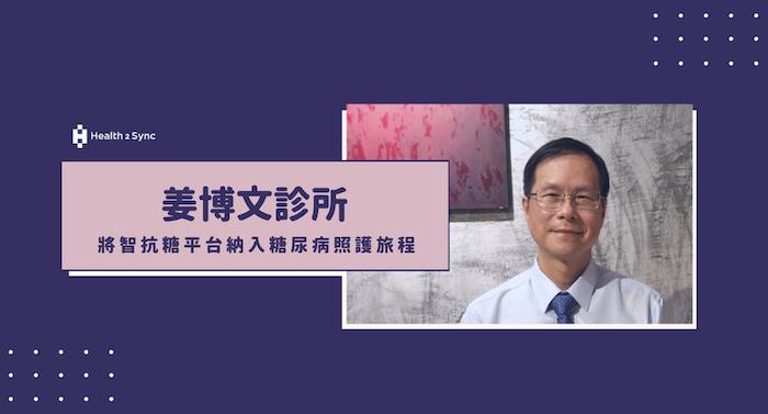 姜博文醫師將智抗糖平台納入新糖尿病照護旅程