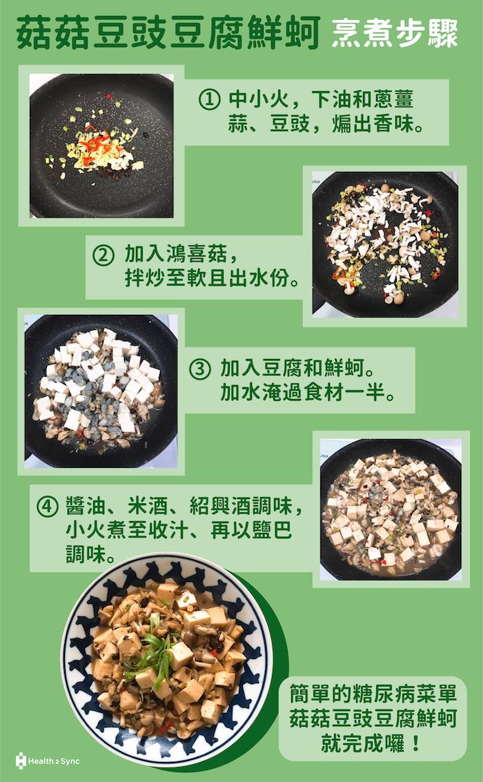 糖尿病菜單菇菇豆豉豆腐鮮蚵備料步驟