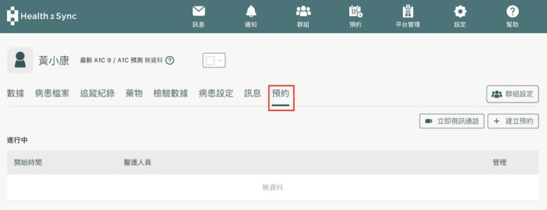 智抗糖平台_視訊診療_預約