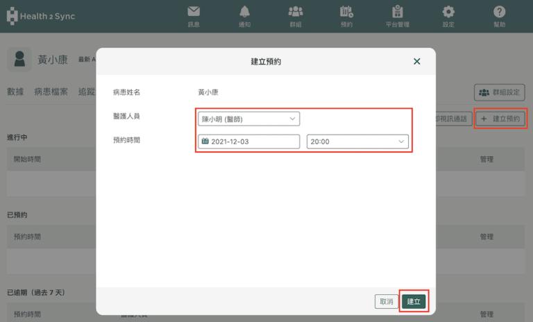 智抗糖萍平台_視訊診療